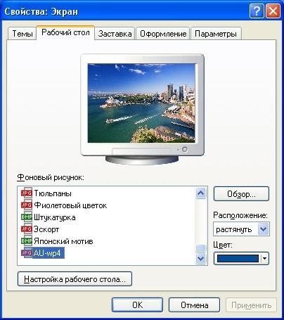 Как поменять фон рабочего стола на windows xp