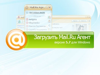 Mail.Ru the Agent can be used both on computers and on mobile devices