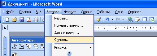 How to put in word <b>emphasis</b>