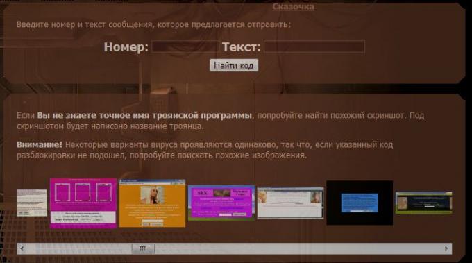 Как разблокировать windows после <b>вируса</b>
