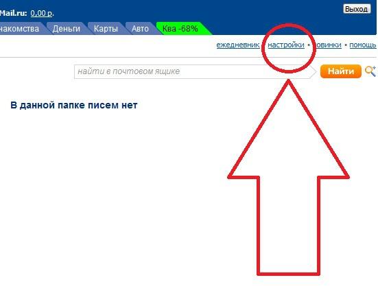 Как изменить на mail <strong>пароль</strong>