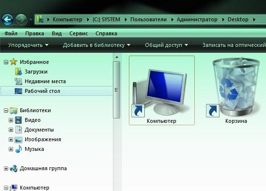 Привычная для нас область рабочего стола Windows представляет собой обычную системную папку