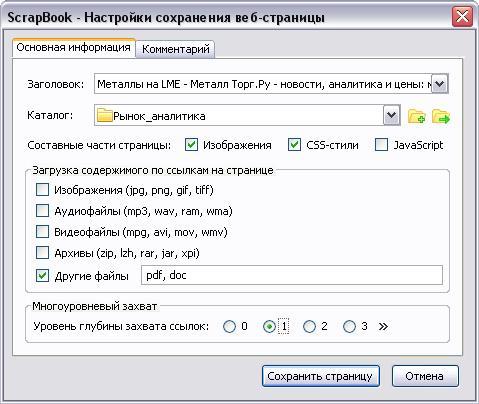 Сохранение веб-страницы в Mozilla Firefox