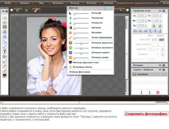 Как изменить <b>фотографию</b> онлайн