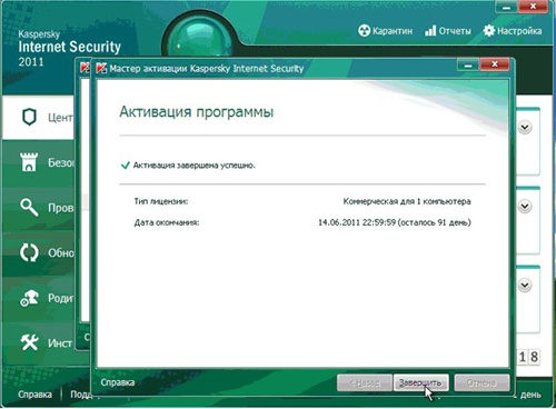 How to enter the key Kaspersky