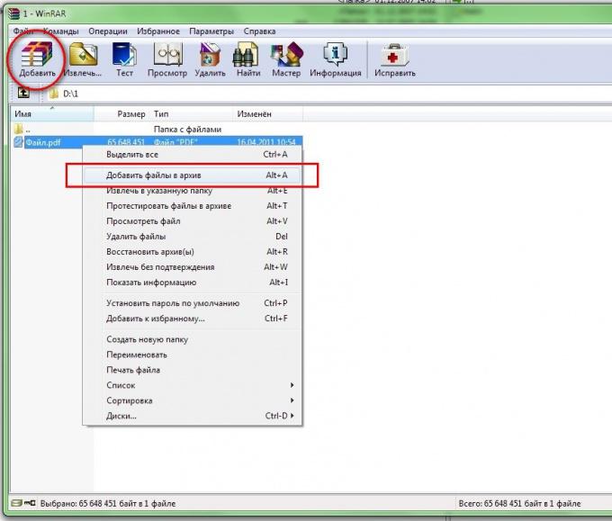 Как разрезать файл