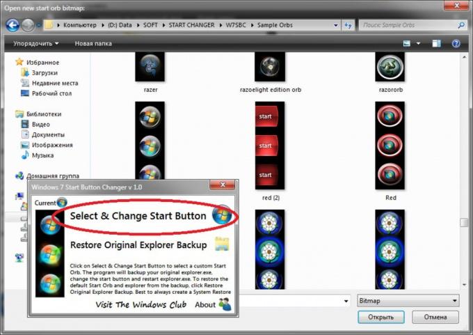 Как изменить <b>кнопку</b> пуск
