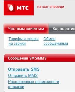"""Отправить SMS можно с официального сайта """"МТС"""""""