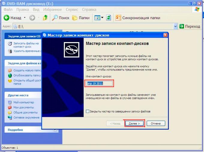 Как записать диск без специальной <b>программы</b>