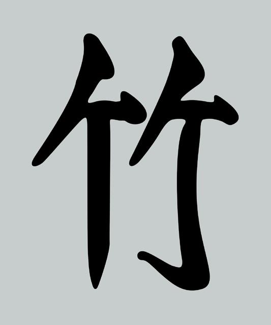 Как написать иероглиф