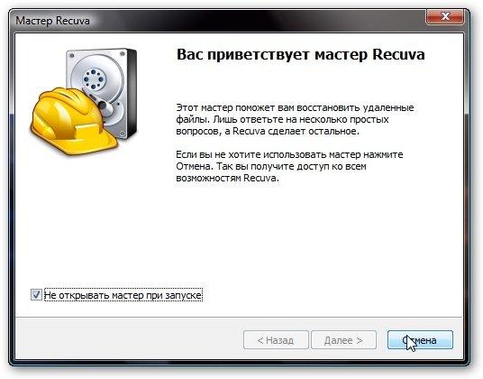 Recuva - простая и удобная программа, вернет ошибочно удаленные файлы