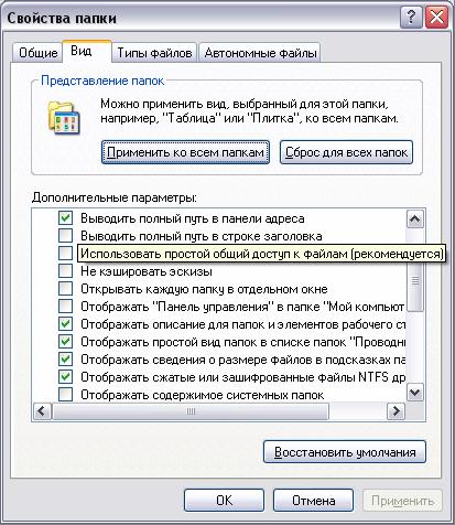 Как защитить <strong>диск</strong> от <b>записи</b>