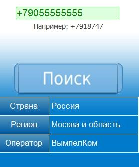 Проверить по номеру оператора и регион