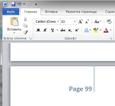 Как сделать порядок страниц в ворде