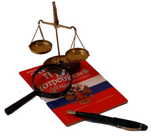 Как защитить права потребителей