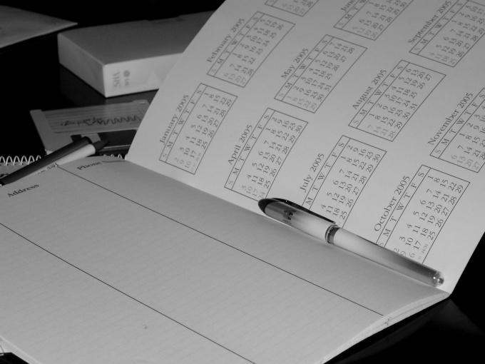 Как организовать свой труд