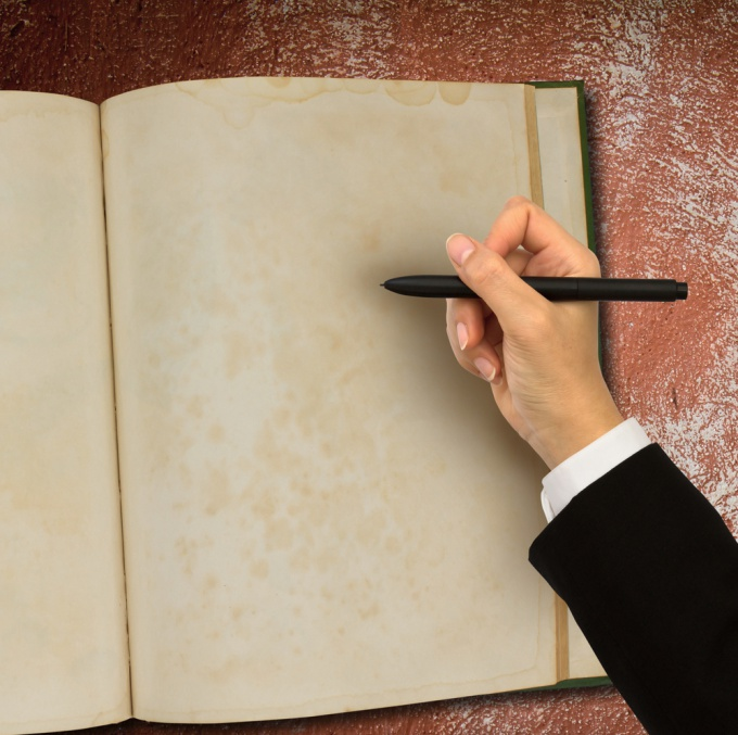Как написать книжку