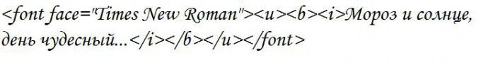 Как написать красивым <strong>шрифтом</strong>