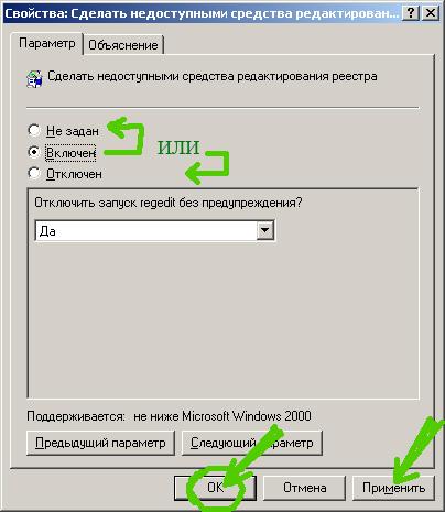 Как отключить реестр