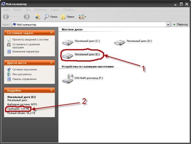 Как переместить <strong>файлы</strong> с <b><em>диска</em></b> на диск