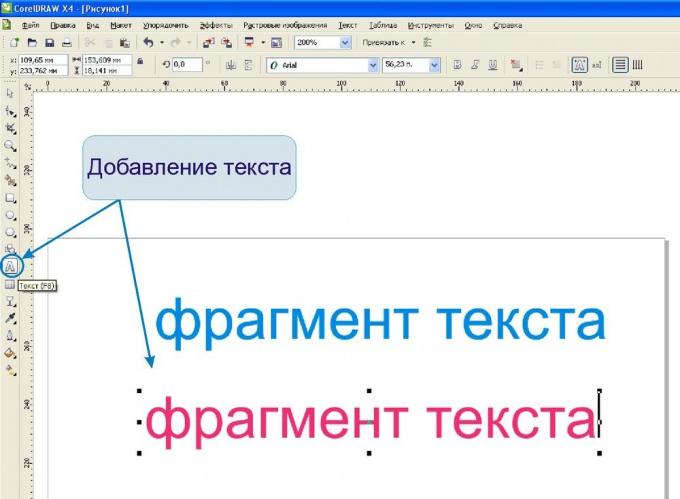 Как перевести текст в <b>кривые</b>