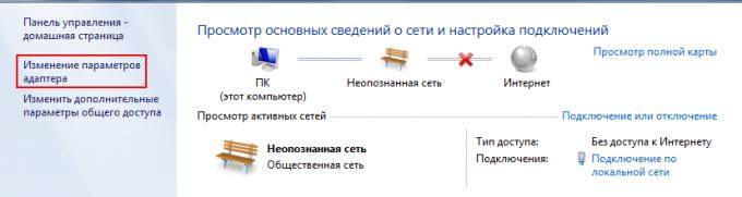 Настройка параметров сети в Windows7