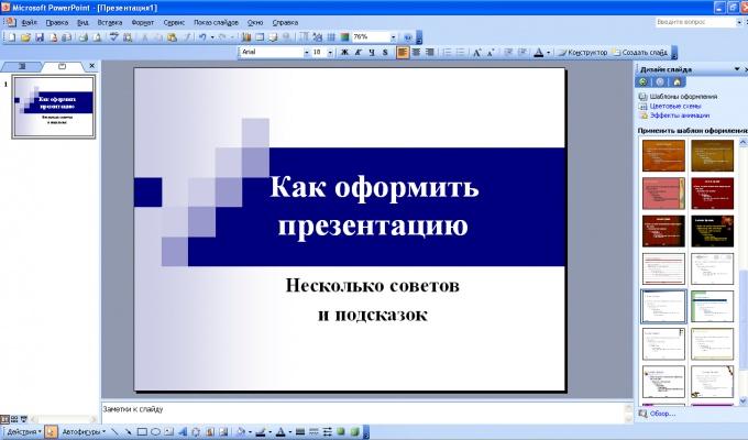Как сделать красивую презентацию по истории