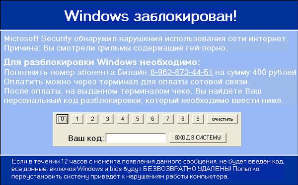 Вирус блокирует работу компьютера и вымогает деньги