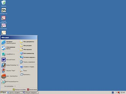 """В ряде случаев пользователю может потребоваться убрать с экрана панель задач вместе с кнопкой """"Пуск"""""""