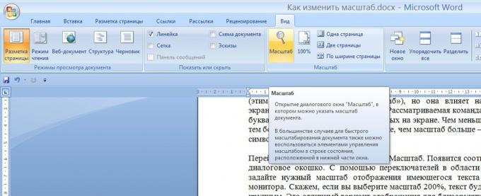 Изменение масштаба - удобный инструмент при работе с текстом