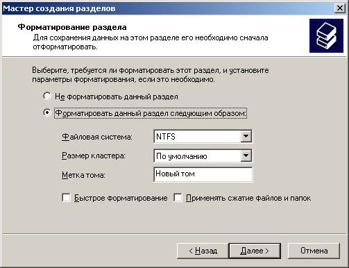 Окно настроек параметров форматирования создаваемого раздела.