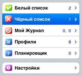 В некоторых телефонах функция «Черный список» встроена в меню