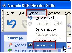 Как объединить разделы диска