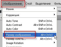 Как изменить размер картинки