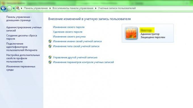 Внесение изменений в учетную <strong>запись</strong> пользователя.