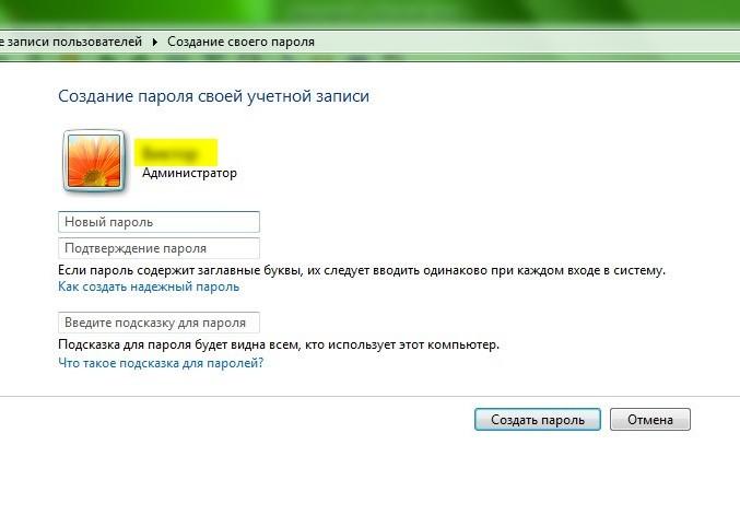 Создание пароля учетной записи