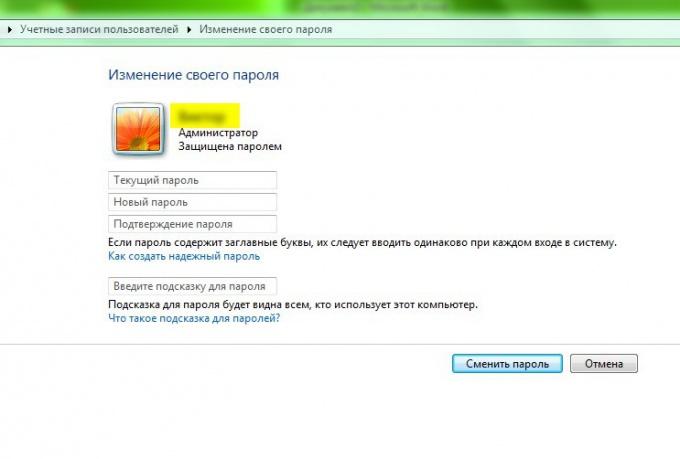 Изменение пароля учетной записи.