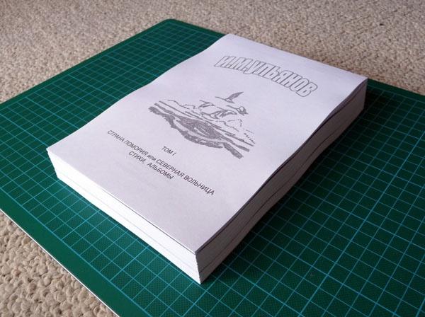 Распечатав редкую книгу из всеобщей сети, вы можете ее сшить