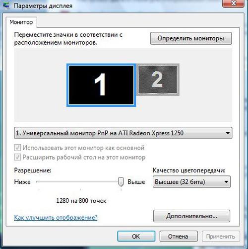 Утилита «Монитор» для настройки разрешения экрана