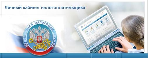 Сервис «Личный кабинет налогоплательщика для физических лиц»