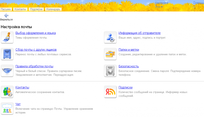 How to clear history in Yandex
