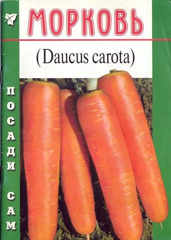 Как посадить правильно <strong>морковь</strong>