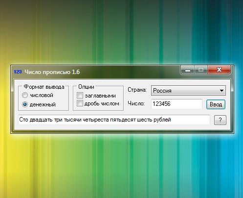 Преобразовать число в текст поможет специальная программа