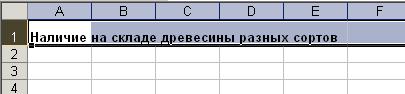 Как возвести excel таблицу
