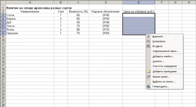 Как построить excel таблицу