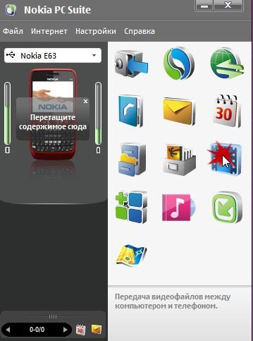 Как скопировать <em>файл</em> с компьютера на телефон