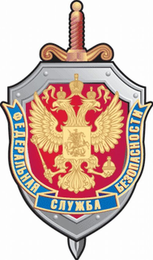 How to enter the Academy of the FSB