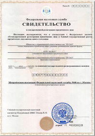 The certificate of closure of SP