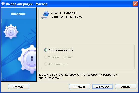 How to put <b>password</b> on the hard drive?