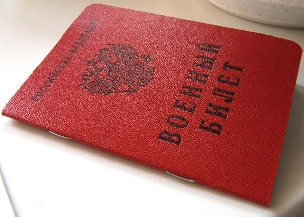Военный билет - мечта многих не желающих служить в армии.